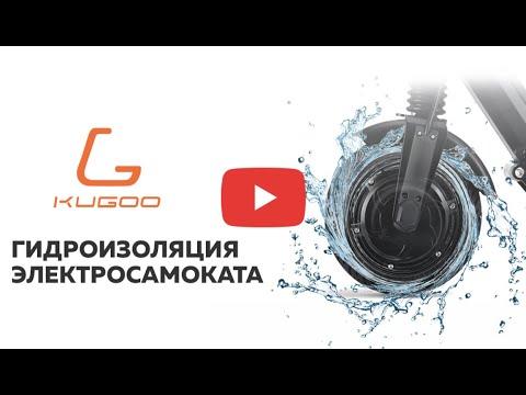 Вскрытие электросамоката Kugoo M4 Pro после катания по грязи   Гидроизоляция   Kugoo-russia.ru