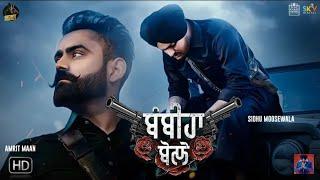 BAMBIHA BOLE Official Video Amrit Maan   Sidhu Moose Wala   Tru Makers   Latest Punjabi Songs 2020