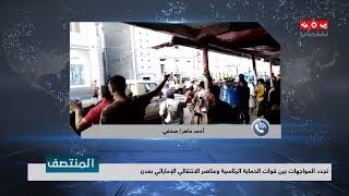 تجدد المواجهات بين قوات الحماية الرئاسية وعناصر الانتقالي الإماراتي بعدن