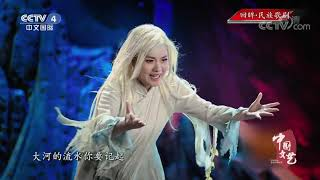 《中国文艺》 20200518 回眸·民族歌剧| CCTV中文国际