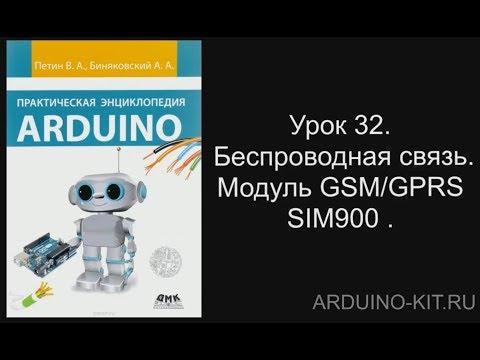 Проект 32: Беспроводная связь. Модуль GSM/GPRS SIM900