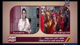 النائب أحمد يوسف: معلقا على أحداث الوراق