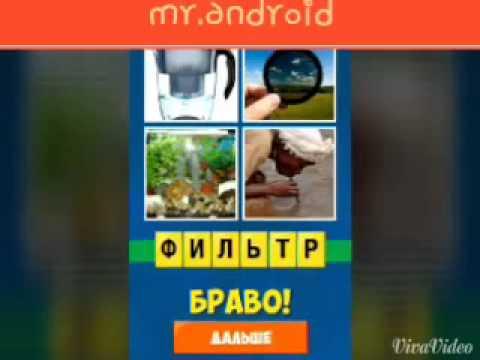 Ответы Угадай Слово: 4 Картинки 1 Слово [Часть 1](уровень 1-100)
