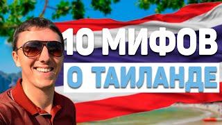 Таиланд страна вечного лета ТОП 10 МИФОВ О ТАИЛАНДЕ