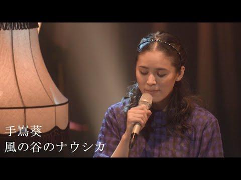 手嶌葵 「風の谷のナウシカ(from 10th Anniversary Concert)」
