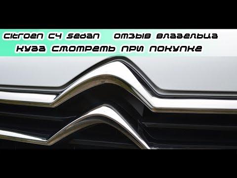 Citroen C4 Sedan Все косяки Отзыв владельца и куда смотреть при покупке.