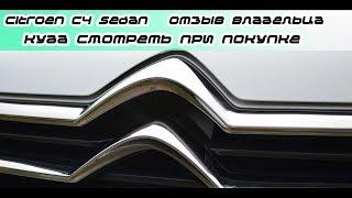 видео Отзывы владельцев Citroen