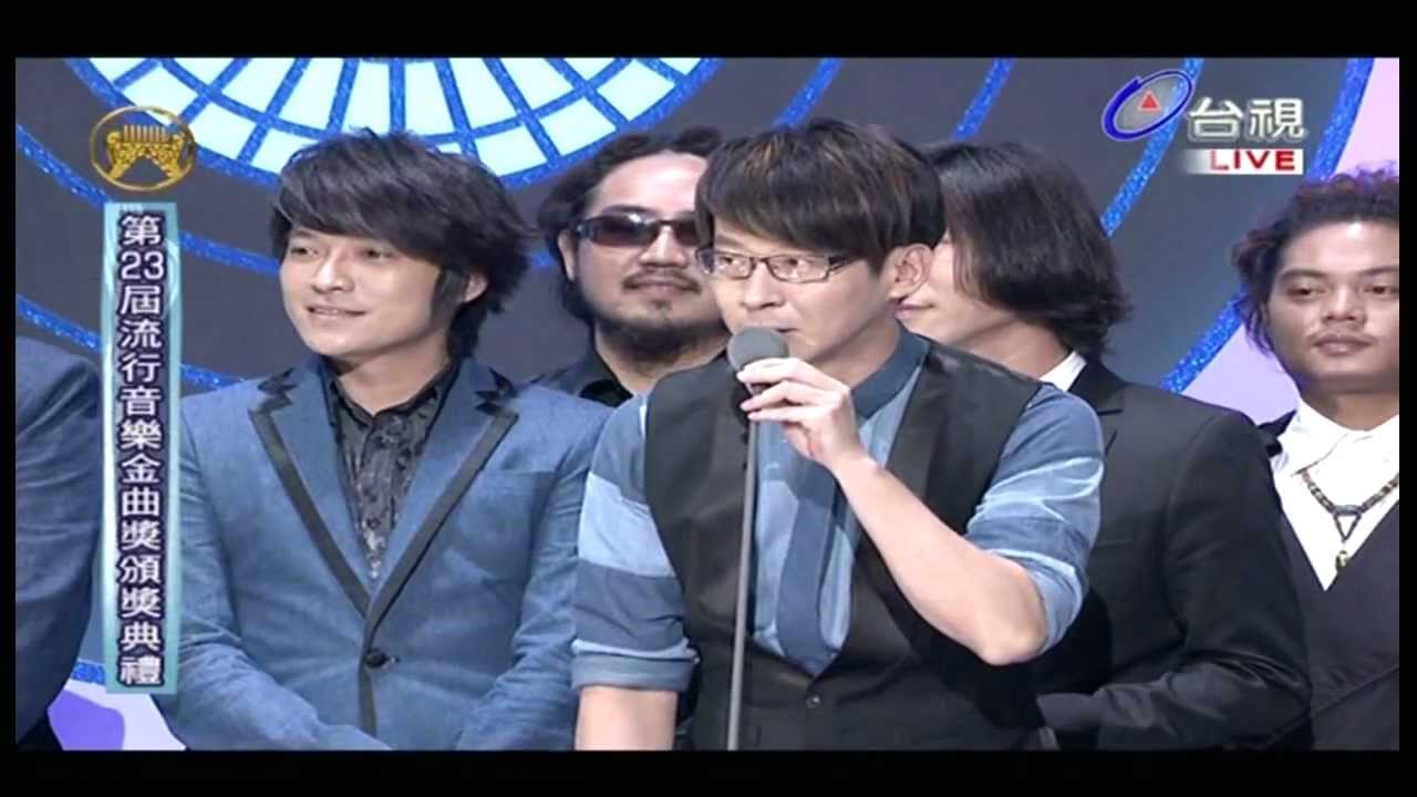 【高畫質】2012 第23屆流行音樂金曲獎頒獎典禮___五月天得獎完整全紀錄
