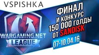 Финал WGL Конкурс Розыгрыш SanDisk #PlayWithSanDiskSSD