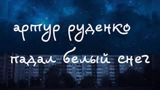 артур руденко — падал белый снег