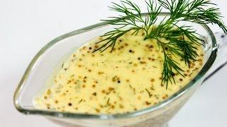 Сливочно-горчичный СОУС к РЫБЕ и МЯСУ   Как приготовить вкусный соус  Рецепт вкусного соуса