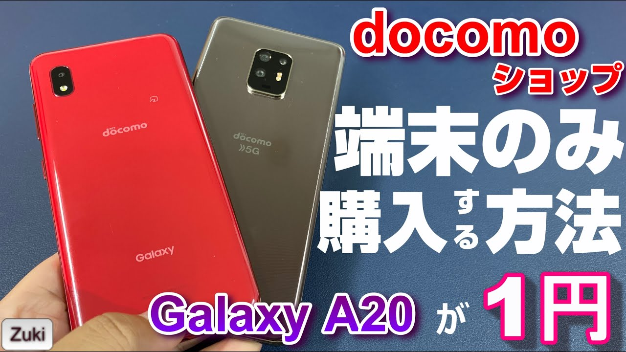 入門用スマホ「Galaxy A20」が1円 & docomoショップで端末のみを購入する方法!Galaxy A41を店頭で端末のみ購入するとトータル幾らになる?