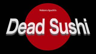映画 『デッド寿司』 予告編 Dead Sushi (Short Version) Trailer HD