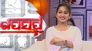 Gaap Saap Ep 492 16 Sep 2018 | Elina Samantray - Odia Movie Actress | Ishq Puni Thare - Odia Film