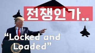 "[JYP 인사이트] 사우디 공습, 미국 칼을 빼 드나? 원유가격은 어디로 ""Locked and Loaded"""