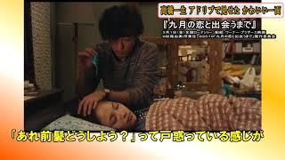 高橋一生さん川口春奈さんが2日、W主演映画「九月の恋と出会うまで」(...