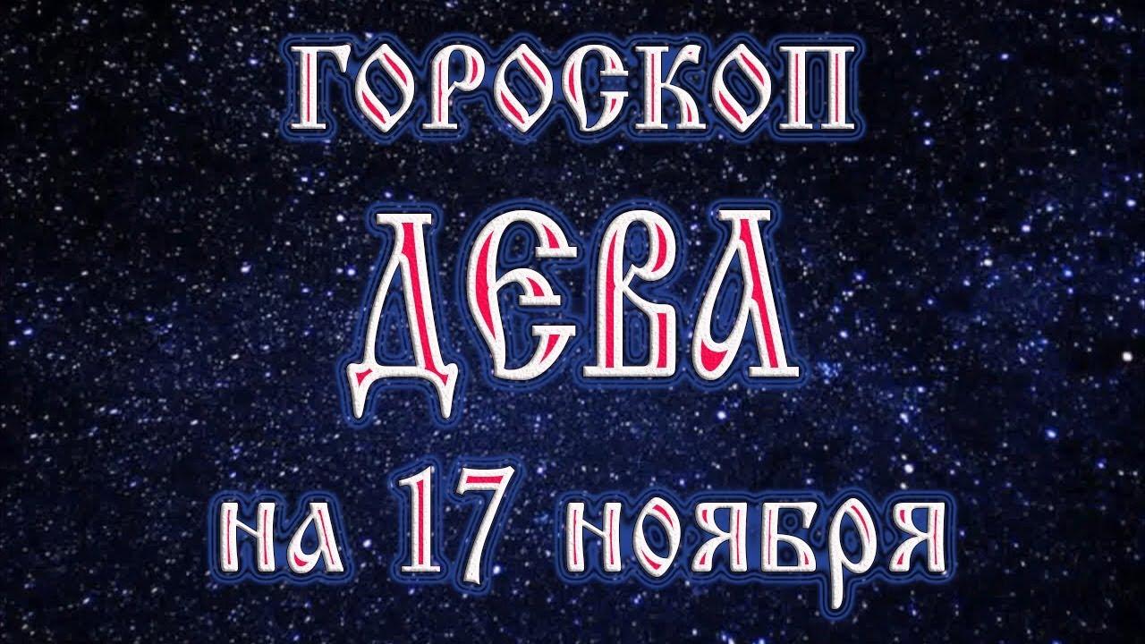 гороскоп на 31 октября 2016 весы Казанской
