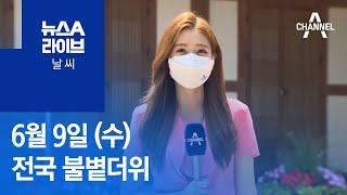 [날씨]전국 불볕더위…서울 32℃까지 '쑥'   뉴스A…