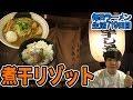 煮干しラーメンで作るリゾットがうまい をすする 埼玉 いりにぼ【飯テロ】SUSURU TV.…