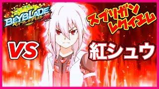 【ガチバトル】vs紅シュウ スプリガンレクイエム.0.Zt #9【ベイブレードバースト神3DS実況】