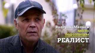 Реалист (2020) Валерий Махнёв