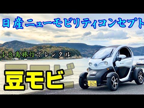 【豆モビ】小豆島旅行が絶対楽しくなるレンタカー紹介【小豆島ふるさと村】