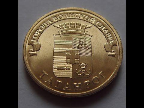 Новый альбом для 10-ти рублевых монет Города воинской Славы