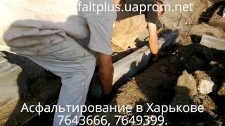 Установка тротуарного бордюра в Харькове.(В данном видео показана установка тротуарного бордюра по нитке на бетонный раствор. Бордюр установленный..., 2014-04-13T09:14:37.000Z)