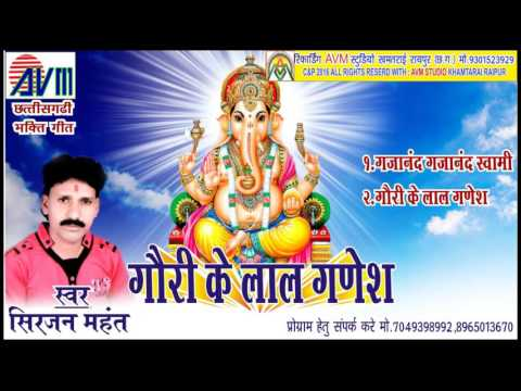 CG GANESH BHAJAN-GAORY KE LAL GANESHA-SIRJAN MAHANT AVM  STUDIO RAIPUR 9301523929
