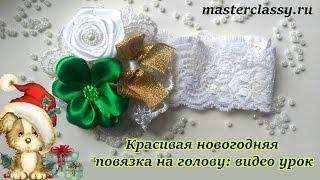 Красивая новогодняя повязка на голову: видео урок