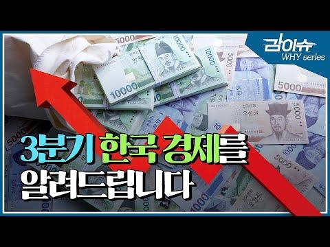3분기 한국 경제를 알려드립니다! | 감이슈