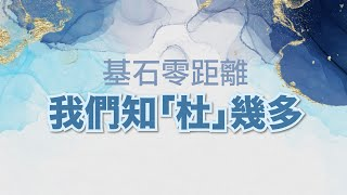Publication Date: 2020-05-17 | Video Title: 基石零距離:我們知「杜」幾多