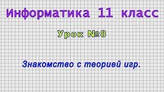 Информатика 11 класс (Урок№8 - Знакомство с теорией игр.)