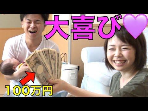 しばなん夫婦に出産祝いで100万円あげてみました