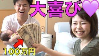 しばなん夫婦に出産祝いで100万円あげてみました thumbnail
