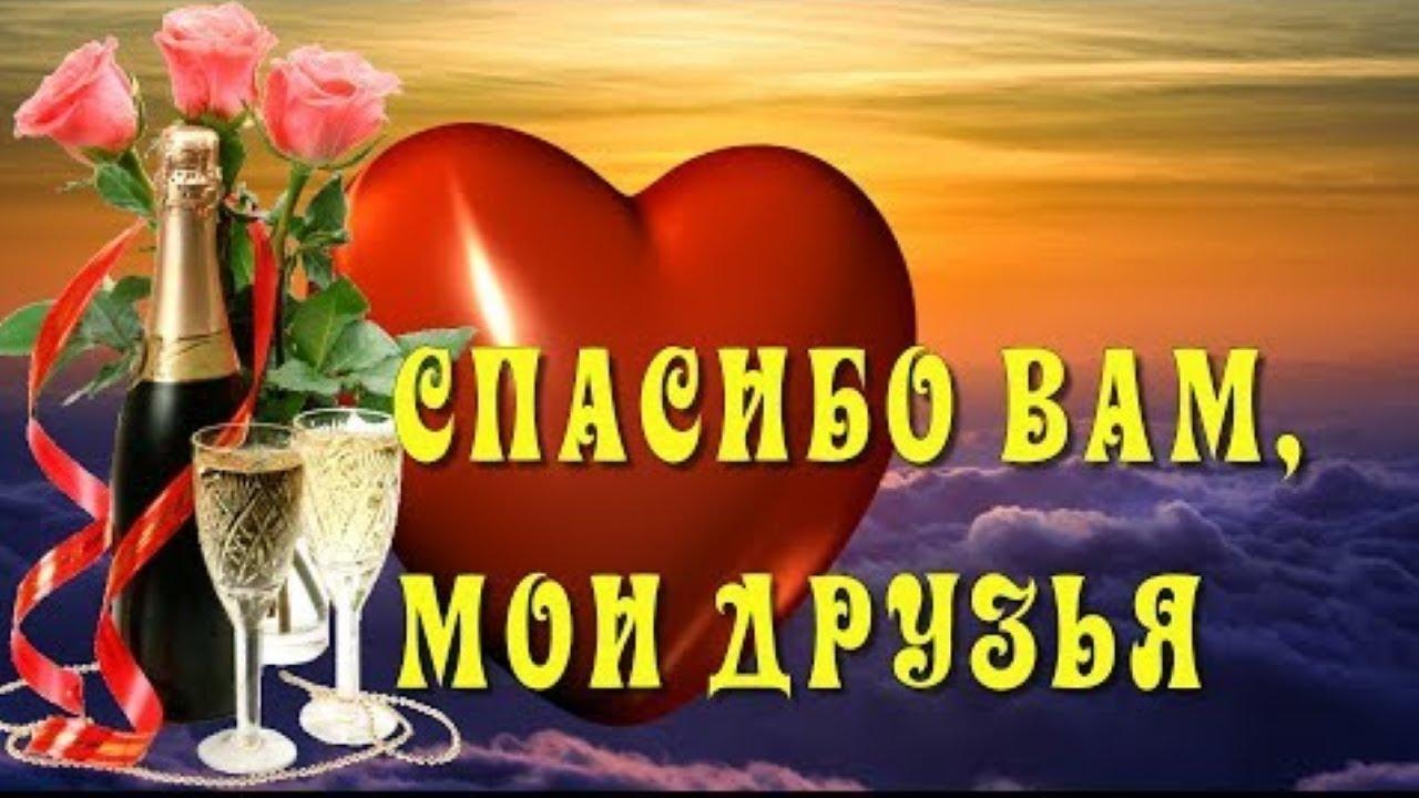 📣  Красивое поздравление друзьям  СПАСИБО ВАМ, МОИ ДРУЗЬЯ   ✯SUB✯