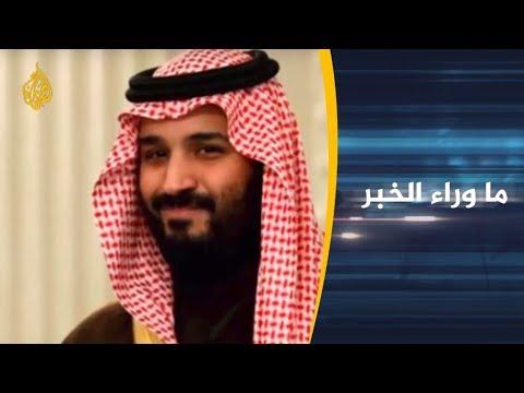 موقف ترامب بين مصالحه مع السعودية وضغط استخباراته وخارجيته  - نشر قبل 38 دقيقة