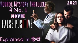 False Positive 2021 Movie Explained in Hindi | Review | Spoiler free Story | Watchmood