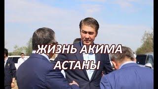 ВСЯ ПРАВДА! КАК ЖИВЕТ АКИМ АСТАНЫ?!!