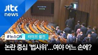 [라이브 썰전 H/L] '반쪽' 국회 만든 핵심 '법사위'…누가 맡아야 하나? / JTBC 뉴스ON
