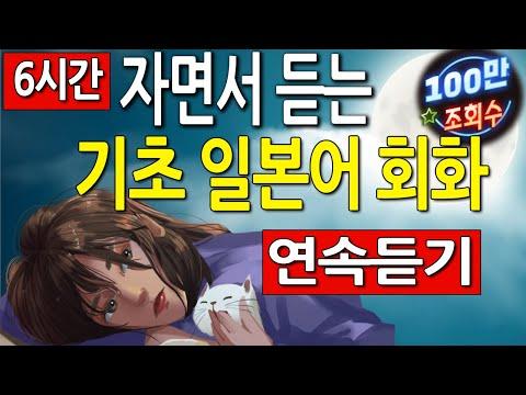 기초 일본어 회화 300문장 자면서 6시간 연속듣기 (유용한 필수 일본어 반복암기)