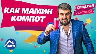 Артур Халатов   Сладкая | Премьера песни 2017