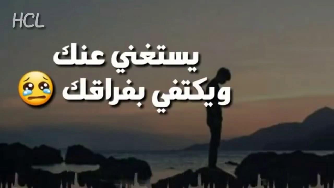 كلام يجرح القلب احسن ستاتي Statut Whatsapp Youtube