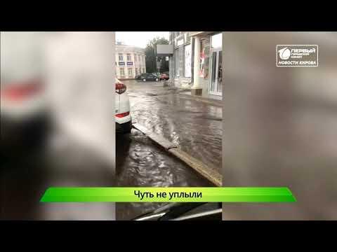 Чуть не уплыли  Город залило водой  Новости Кирова 12 07 2019