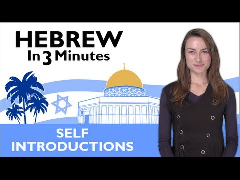 Learn Hebrew - How to Introduce Yourself in Hebrew