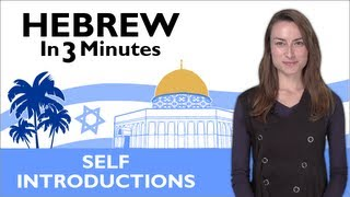 Learn Hebrew - How to Introduce Yourself in Hebrew(Click here to get our FREE App & More Free Lessons at HebrewPod101: http://www.HebrewPod101.com/video Learn to introduce yourself in Hebrew with our ..., 2012-04-12T06:14:16.000Z)