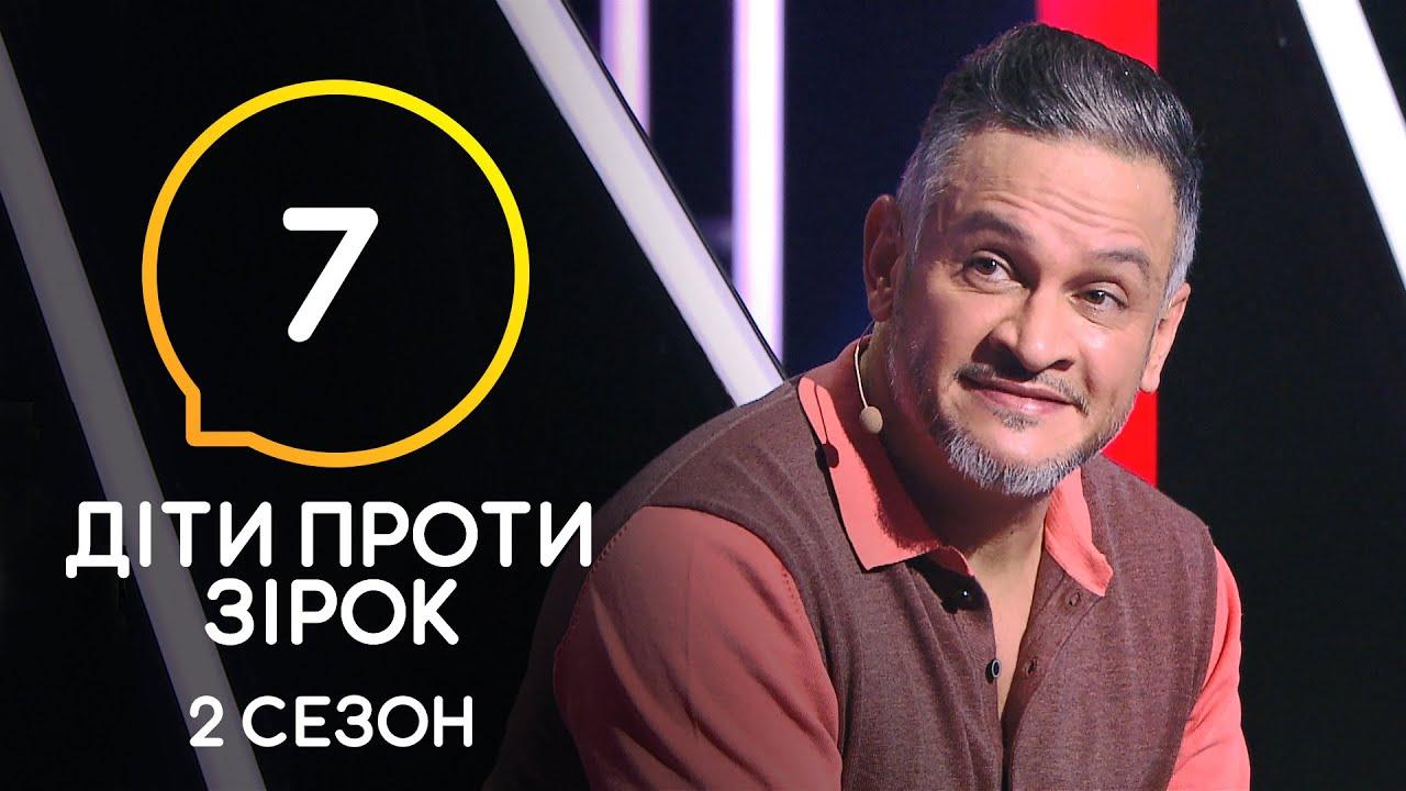 Дети против звезд 2 Сезон 7 Выпуск от 18.11.2020