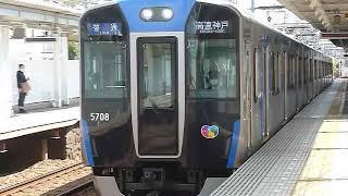 [警笛あり]阪神電鉄5700系5707F 打出駅発車