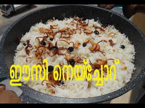 Ghee Rice In Malayalam | Neychoru Recipe In Malayalam | Ghee Rice Kerala Style|| Recipe 54