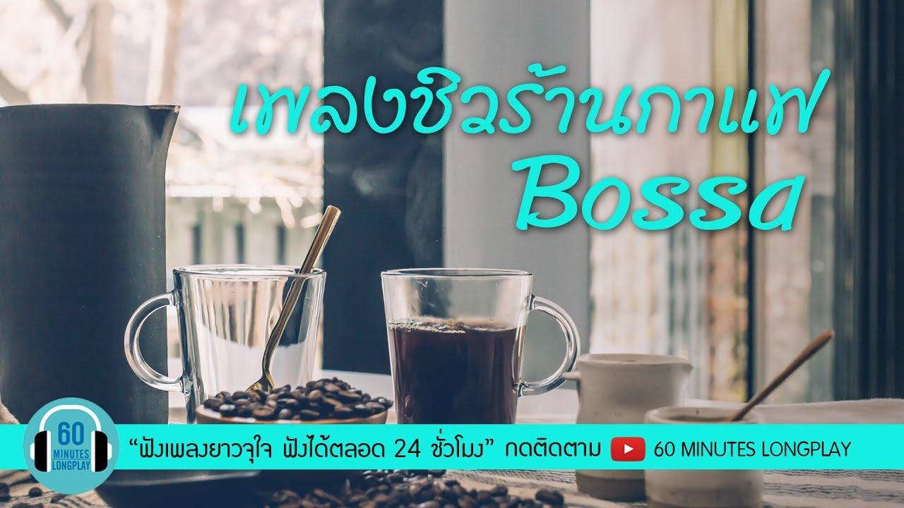 เพลงชิวร้านกาแฟ Bossa l อกหัก,คนใจง่าย,ฤดูร้อน l